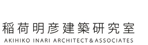 稲荷明彦建築研究室|石川県|金沢市|建築家|設計事務所